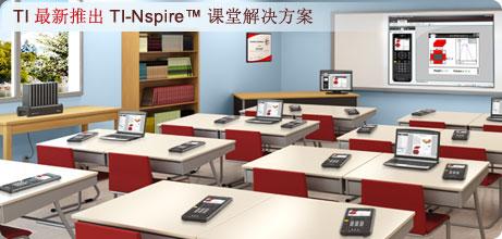 TI 最新推出TI-Nspire™ 课堂解决方案